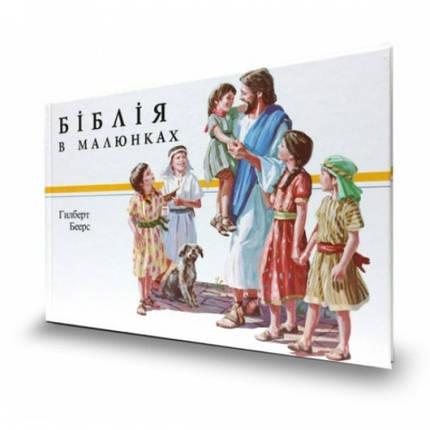 Біблія в малюнках /біла/ Гилберт Беерс, фото 2
