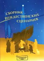 Сборник Рождественских сценариев, фото 2