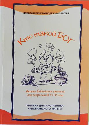 Кто такой Бог. Книжка для наставника христианского лагеря, фото 2
