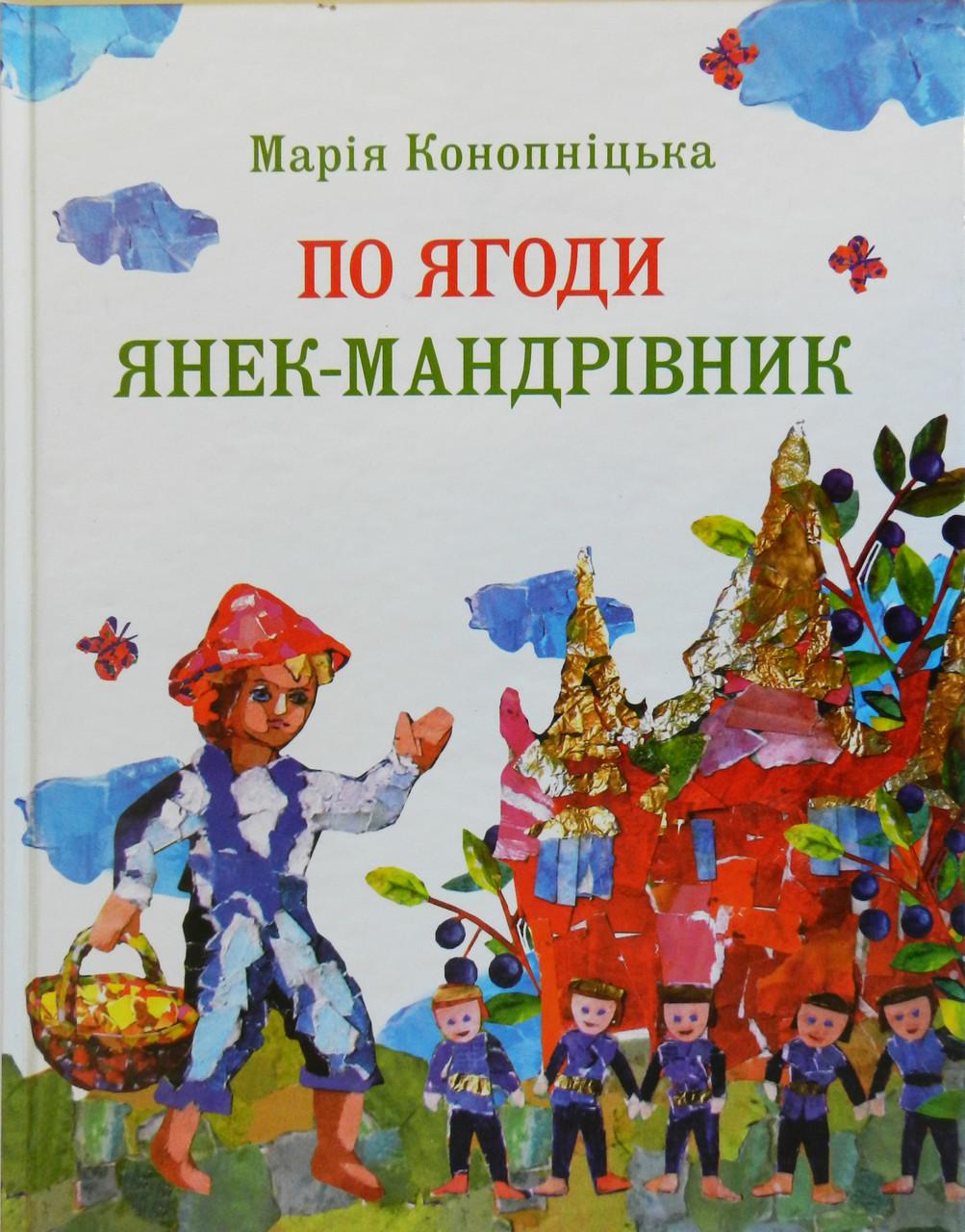 ПО ЯГОДИ. ЯНЕК-МАНДРІВНИК. Марія Конопніцька