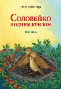 СОЛОВЕЙКО З ОДНИМ КРИЛОМ: казка. Олег Романчук