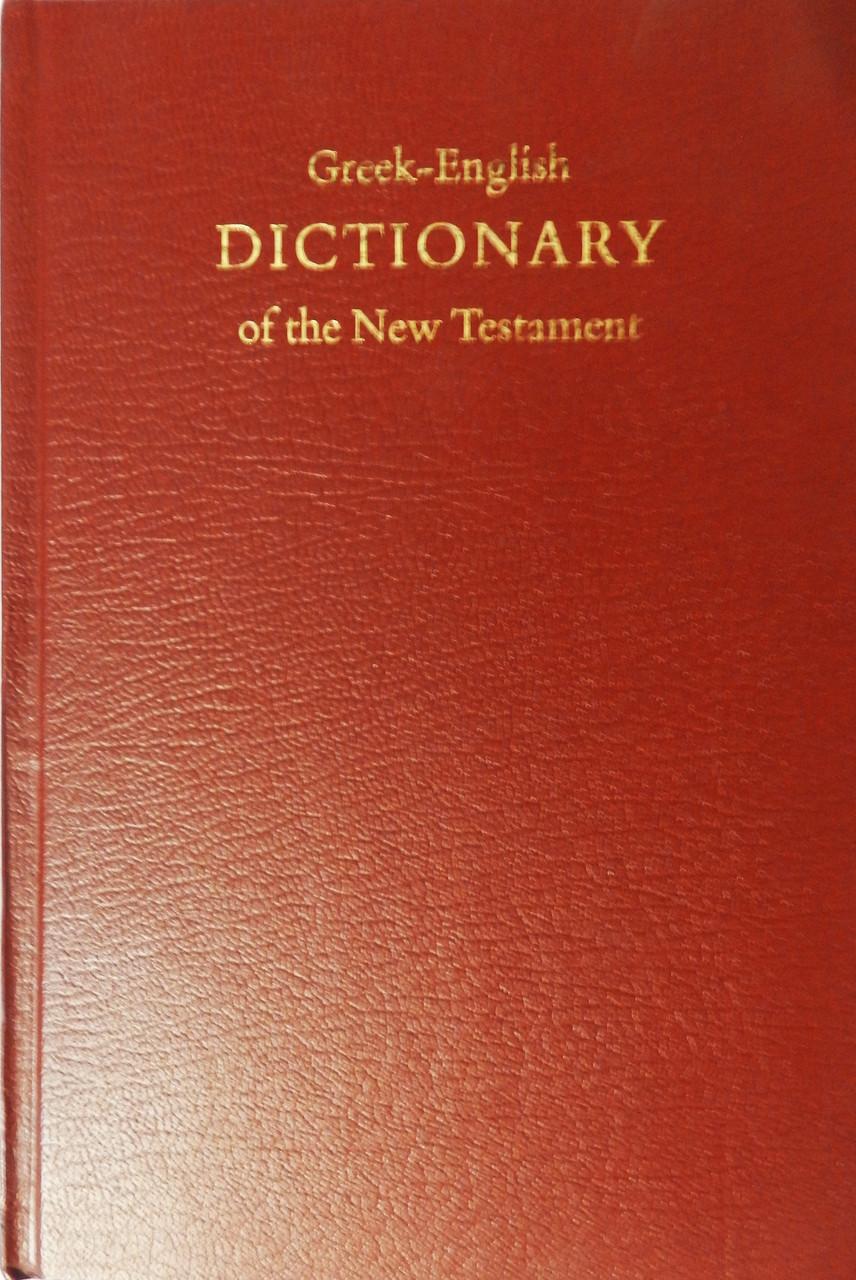 Грецько-англійський словник