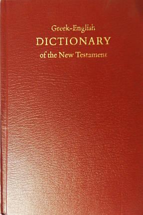 Грецько-англійський словник, фото 2