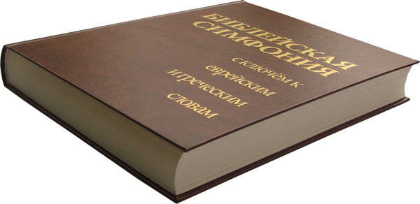 Библейская симфония с ключом к еврейским и греческим словам, фото 2