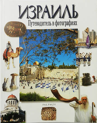 Израиль. Путеводитель в фотографиях. Альманах, фото 2