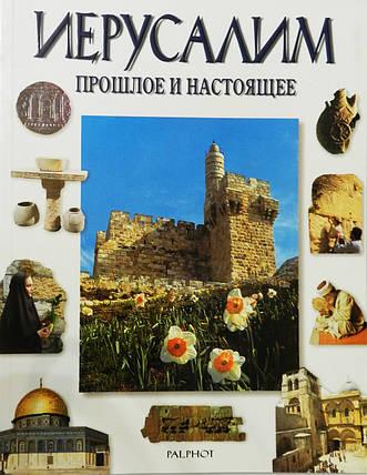 Иерусалим. Прошлое и настоящее, фото 2