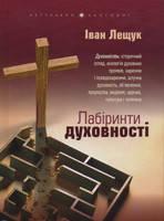 Лабіринти духовності. Іван Лещук