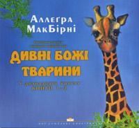 Дивні Божі тварини. Книги 1 - 2. Оповідання для дітей молодшого шкільного віку. Аллегра МакБирни