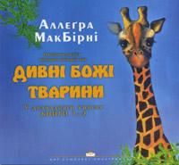 Дивні Божі тварини. Книги 1 - 2. Оповідання для дітей молодшого шкільного віку. Аллегра МакБирни, фото 2