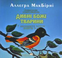 Дивні Божі тварини. Книги 3 - 4. Оповідання для дітей молодшого шкільного віку