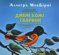 Дивні Божі тварини. Книги 3 - 4. Оповідання для дітей молодшого шкільного віку, фото 2