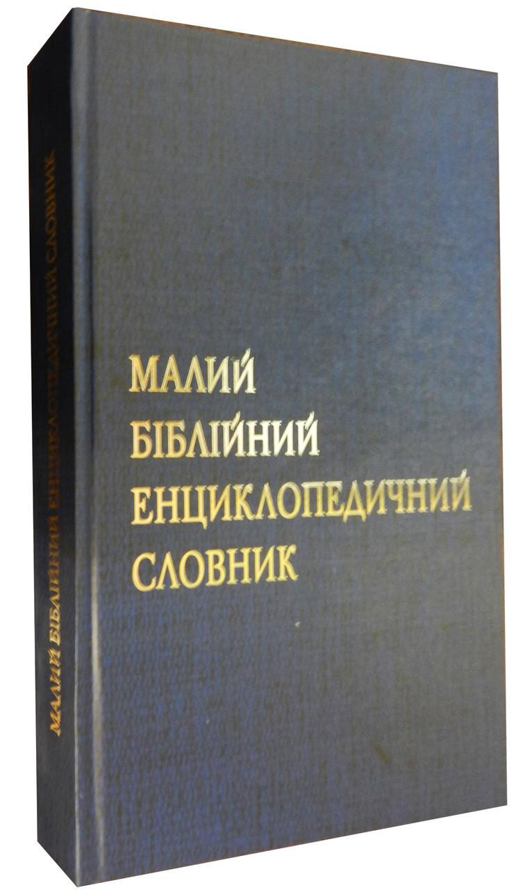 Малий Біблійний Енциклопедичний словник