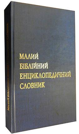 Малий Біблійний Енциклопедичний словник, фото 2