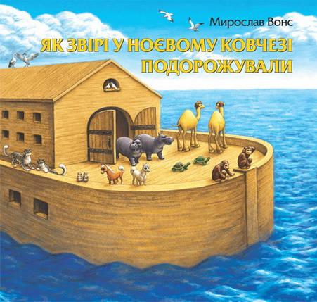 Як звірі у Ноєвому ковчезі подорожували. М. Вонс, фото 2