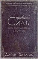 Дневник Силы или путешествие в Галатию. Джин Эдварс, фото 2