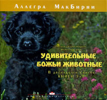 Удивительные Божьи животные. Книги 5-6 Аллегра МакБирни