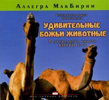 Удивительные Божьи животные. Книги 3 - 4 Аллегра МакБирни