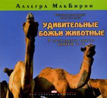 Удивительные Божьи животные. Книги 3 - 4 Аллегра МакБирни, фото 2