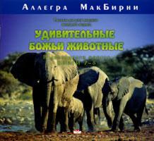 Удивительные Божьи животные. Книги 7-8 Аллегра МакБирни