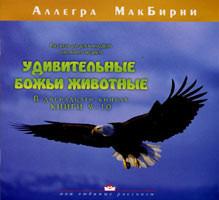 Удивительные Божьи животные. Книги 9-10 Аллегра МакБирни
