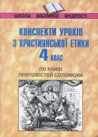 Конспекти уроків з християнскої етики. 4 клас. По книзі приповістей Соломона.