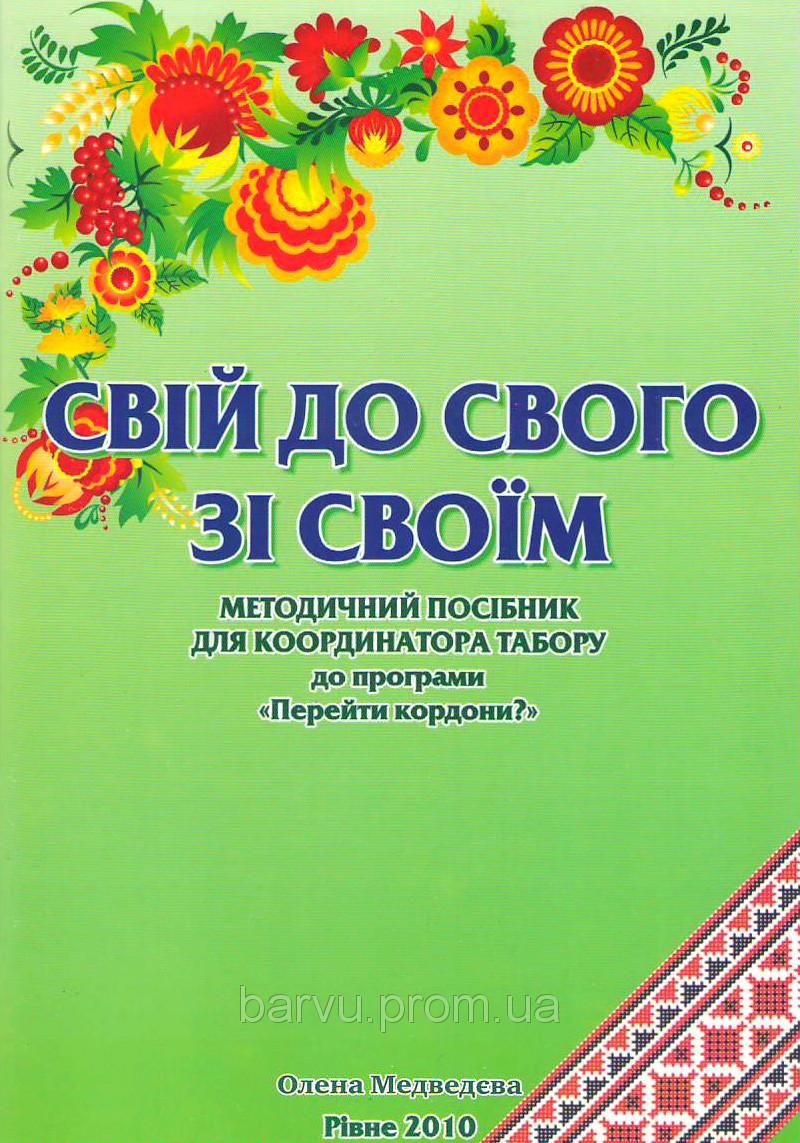 """Свій до свого зі своїм. Методичний посібник для координатора табору до програми """"Перейти кордони?"""" О.Медведєва"""