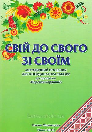 """Свій до свого зі своїм. Методичний посібник для координатора табору до програми """"Перейти кордони?"""" О.Медведєва, фото 2"""