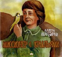 Миссионер с крыльями. С иллюстрациями. Аллегра МакБирни