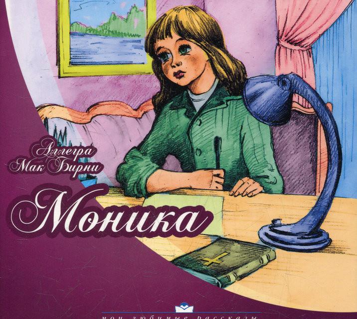 Моника. Рассказ для детей младшего школьного возраста. Аллегра МакБирни