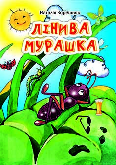 Лінива мурашка. Наталія Корешняк