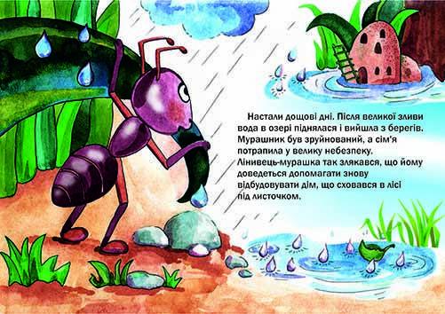 Лінива мурашка. Наталія Корешняк, фото 2