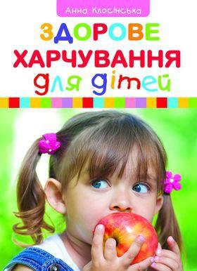 Анна Клосінська. Здорове харчування для дітей