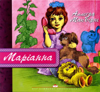 Маріанна. Аллегра МакБірні