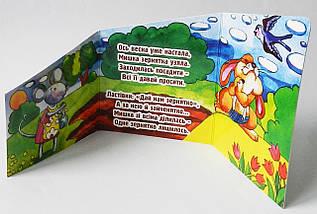"""Книжечка-гармошка з віршиком """"Мишка"""", фото 2"""
