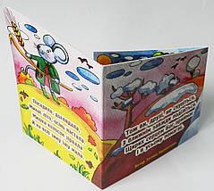"""Книжечка-гармошка з віршиком """"Мишка"""", фото 3"""