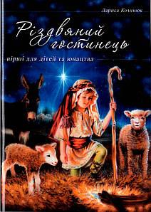 Різдвяний гостинець. Вірші для дітей і юнацтва. Лариса Козинюк
