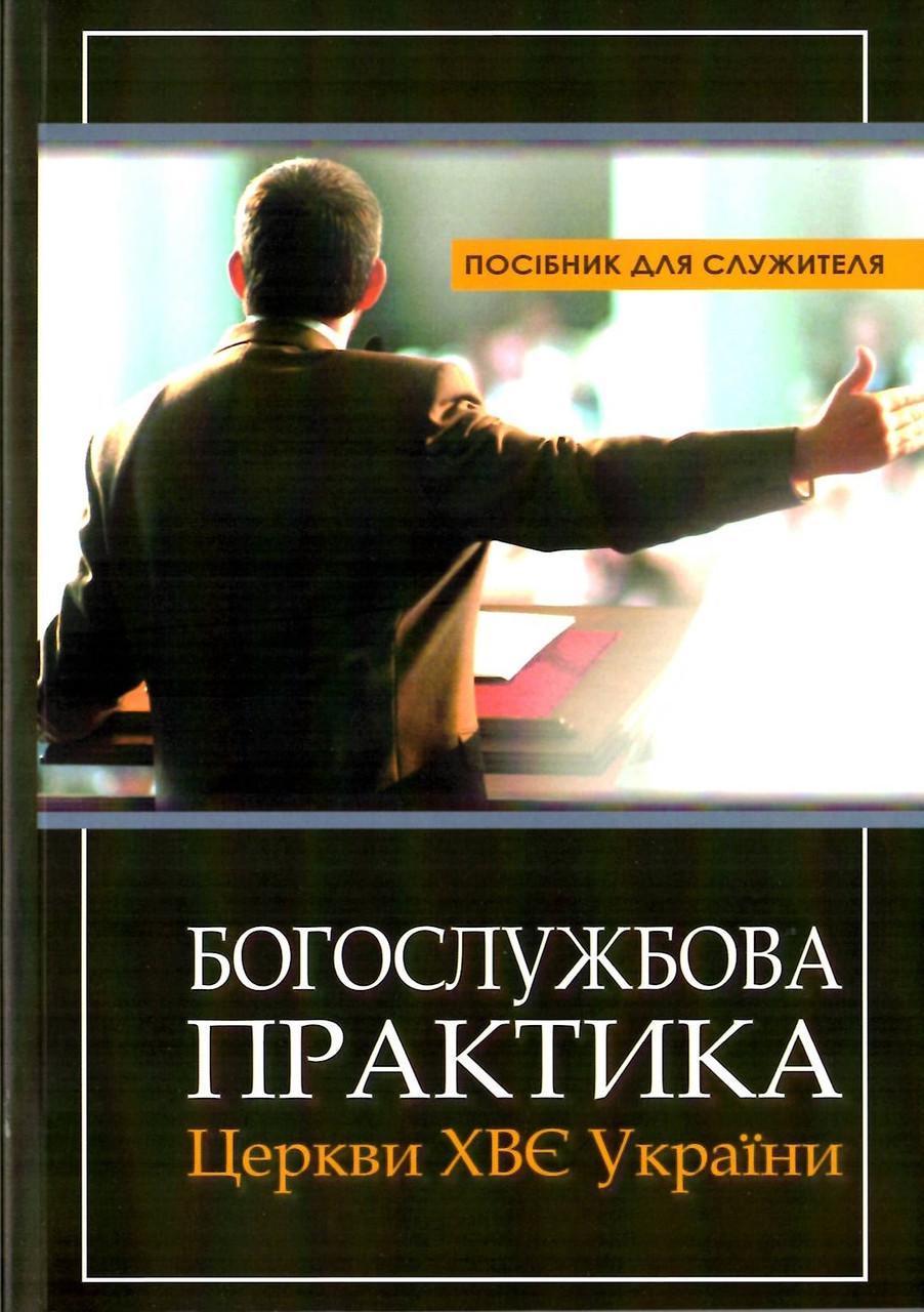 Богослужбова практика Церкви ХВЄ України