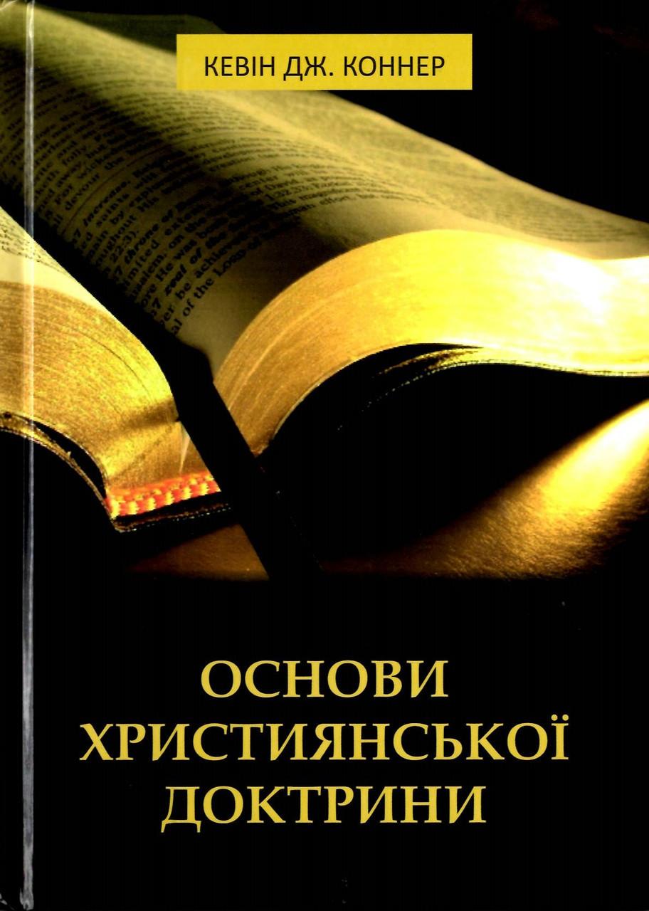Основи християнської доктрини. Посібник Кевін Дж.Коннер