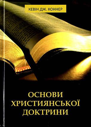 Основи християнської доктрини. Посібник Кевін Дж.Коннер, фото 2