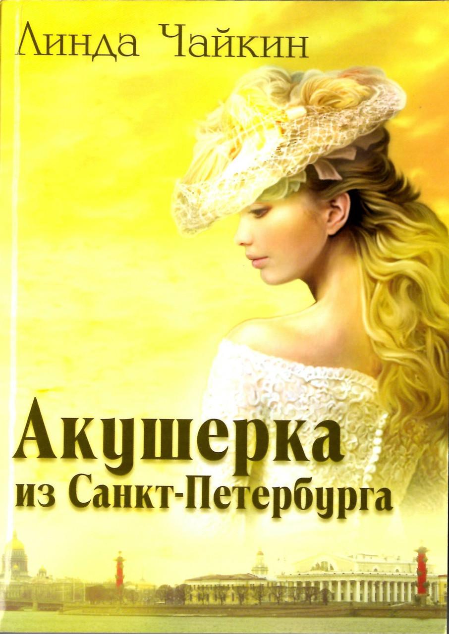 Акушерка из Санкт-Петербурга. Линда Чайкин