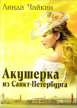 Акушерка из Санкт-Петербурга. Линда Чайкин, фото 2