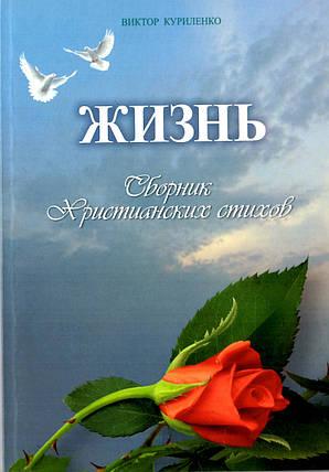 Жизнь. Сборник христианских стихов. Виктор Куриленко, фото 2