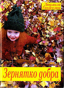 Зернятко добра. №2 Методичний посібник . Людмила Ганжелюк