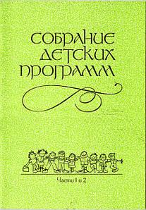 Збори дитячих програм. Частини 1 і 2. Новий Завіт