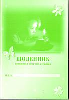 """Щоденник працівника дитячого служінняю. Церковь """"Світло Христове"""""""