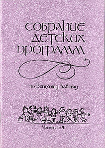 Собрание детских программ. Части 3 и 4. Ветхий Завет