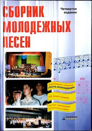 Сборник молодежных песен, фото 2