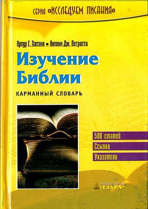 Изучение Библии. Карманный словарь Артур Г.Патзия, Антони Дж.Петротта, фото 2