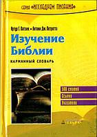 Изучение Библии. Карманный словарь Артур Г.Патзия, Антони Дж.Петротта