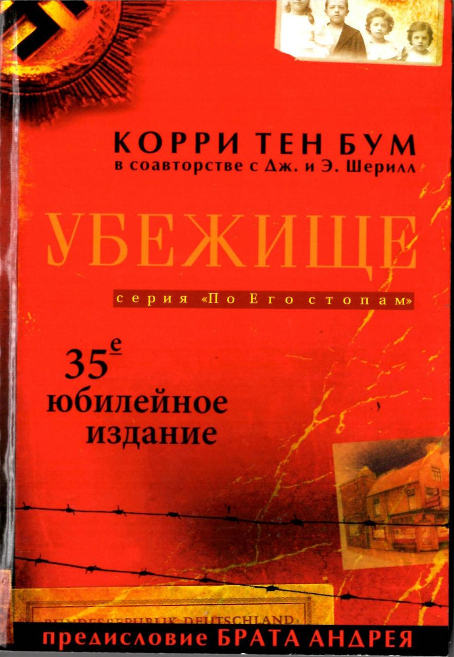 Убежище. 35-е юбилейное издание Корри Тен Бум